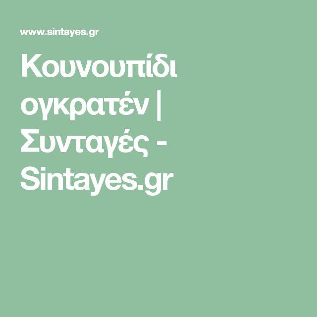 Κουνουπίδι ογκρατέν | Συνταγές - Sintayes.gr