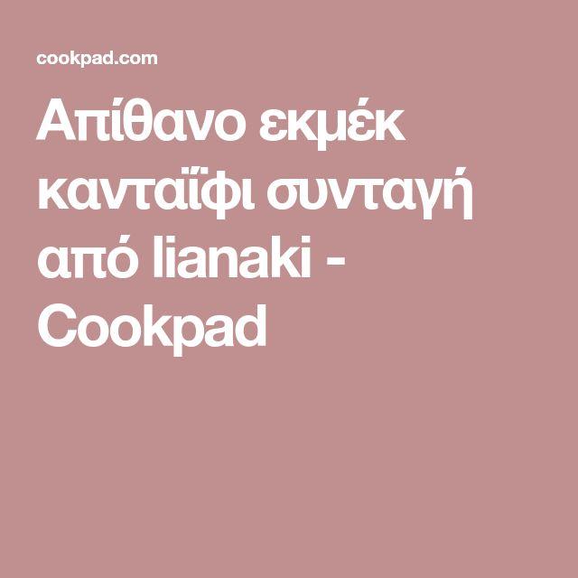 Απίθανο εκμέκ κανταΐφι συνταγή από lianaki - Cookpad