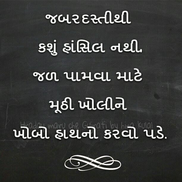 The 25+ Best Gujarati Quotes Ideas On Pinterest