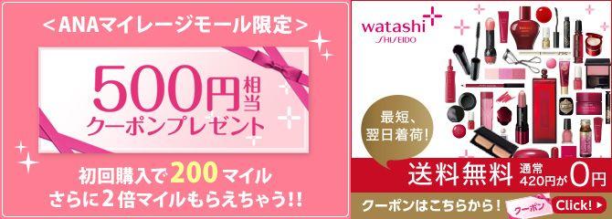 【資生堂】クーポンプレゼントキャンペーン