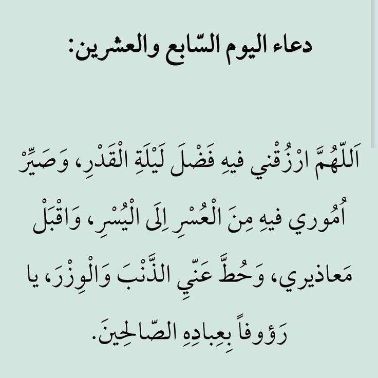 Pin By Retaj Bojarwah On Coran In 2020 Ramadan Quotes Ramadan Day Ramadan