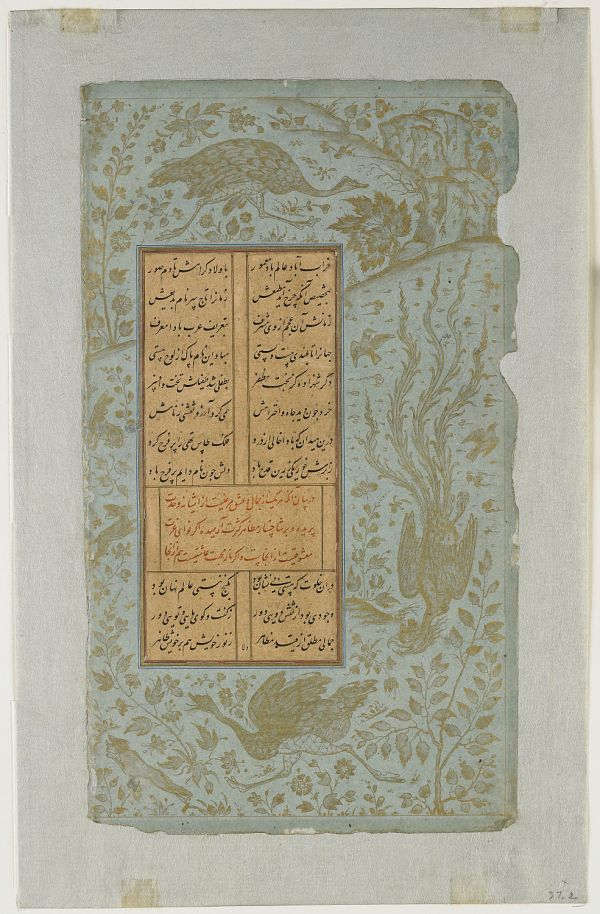 Folio from Yusuf-u Zulaykha by Jami (d.1492)  TYPE Detached manuscript folio MAKER(S) Author: Jami (died 1492) HISTORICAL PERIOD(S) Safavid period, 1557 MEDIUM Ink and gold on paper DIMENSION(S) H x W: 25.2 x 15 cm (9 15/16 x 5 7/8 in) GEOGRAPHY Iran, Qazvin