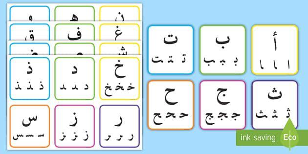بطاقات الحروف وأشكالها المختلفة Teaching The Alphabet Arabic Kids Alphabet Charts