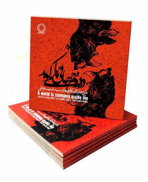 در درونم جهانی پا می کوبد، برگزیده طراحی و کاریکاتور سید امیر سقراطی، انتشارات شهر خورشید، 1387  A world is stomping inside me، Drawings & Cartoons by Amir Soghrati، First edition: 2008، IRAN، Shahre khorshid publication
