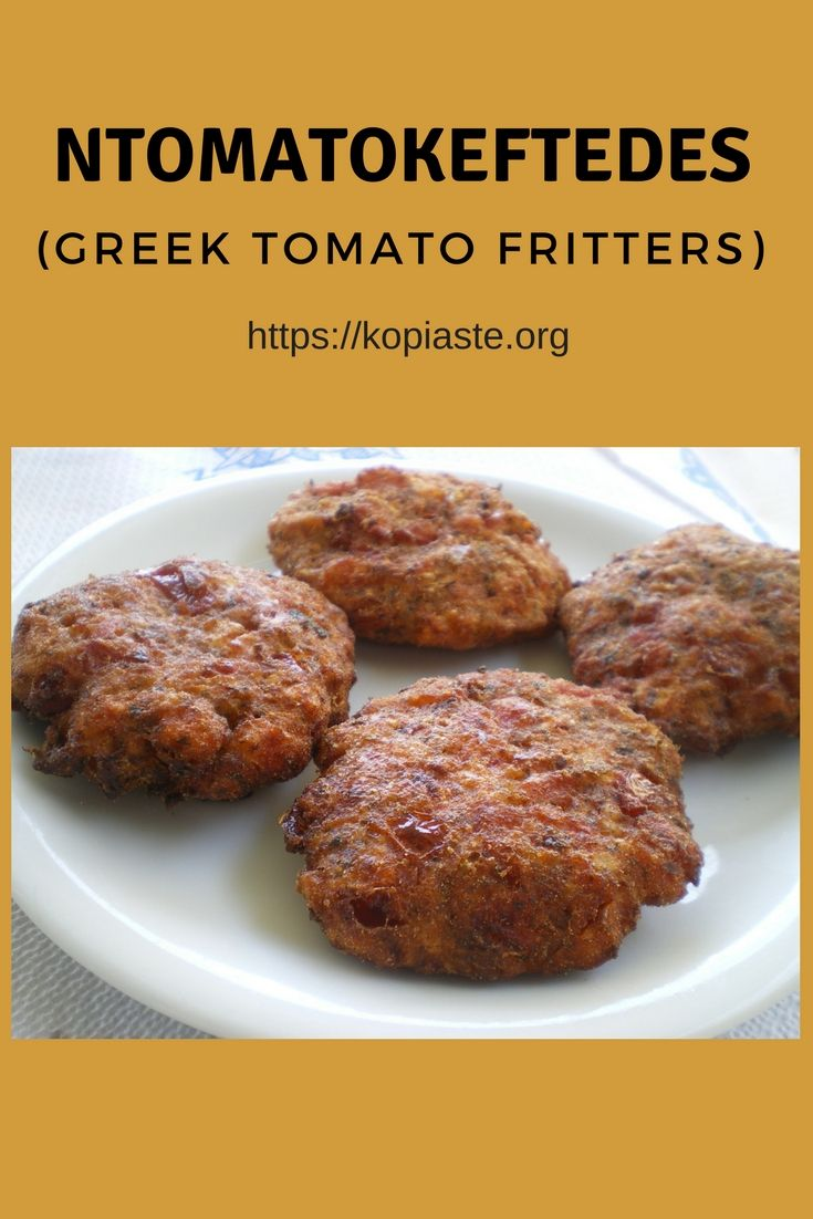 Ntomatokeftedes are tomato patties or fritters, served mostly in most of the Aegean islands.   These are served as appetizers but they can also be served as a main dish with a salad. #ntomatokeftedes #tomatofritters #tomatopatties #tomatoes #kopiaste