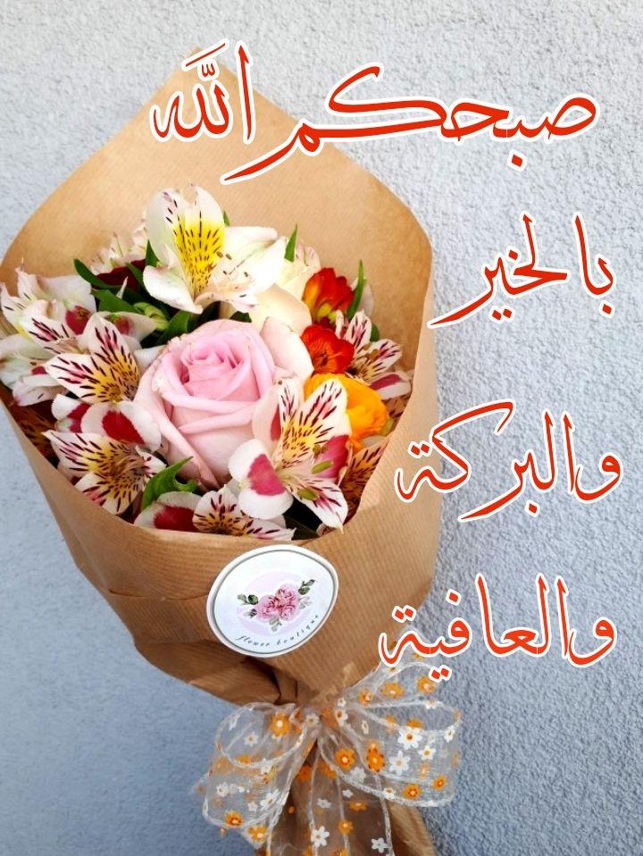 صبحكم الله بالخير و البركة و العافية Good Morning Greetings Morning Greeting Table Decorations
