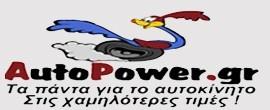 Αξεσουάρ αυτοκινήτου στις χαμηλότερες τιμές www.autopower.gr