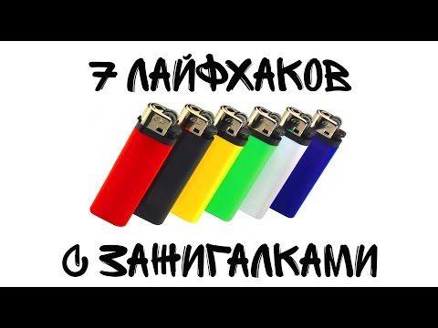 7 лайфхаков с ЗАЖИГАЛКАМИ - YouTube