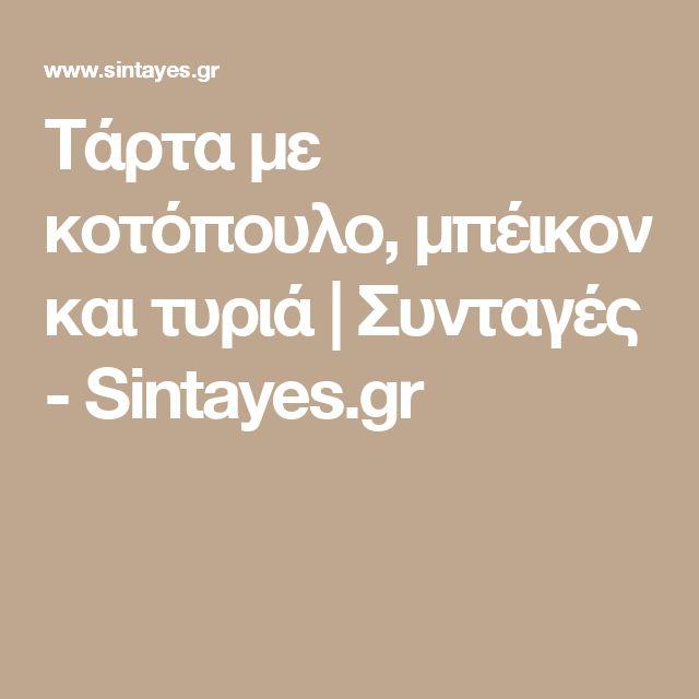 Τάρτα με κοτόπουλο, μπέικον και τυριά | Συνταγές - Sintayes.gr