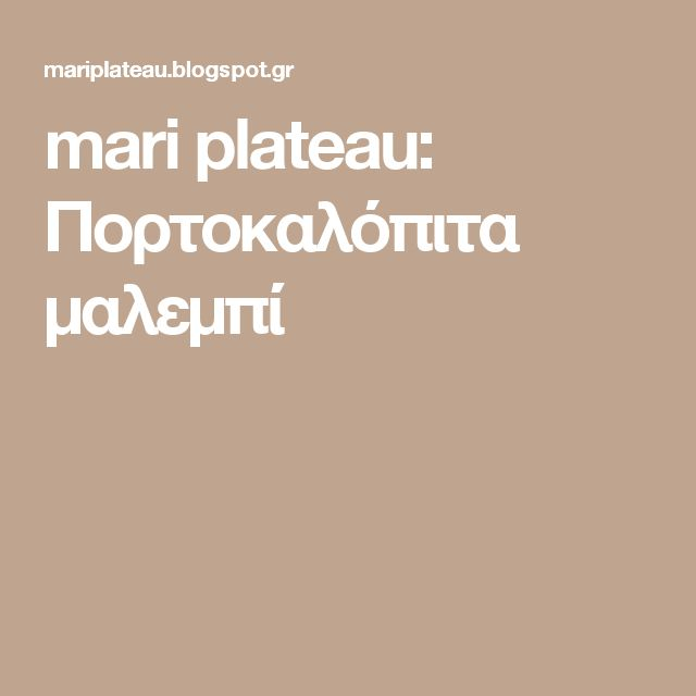 mari plateau: Πορτοκαλόπιτα μαλεμπί