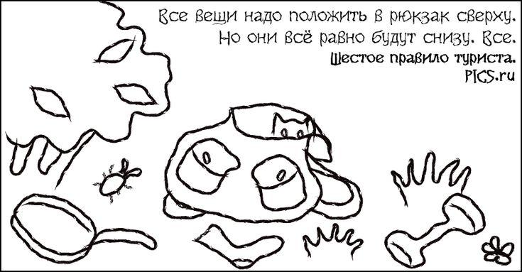 10 правил туриста. Комиксы от Pics.ru - Pics.Ru