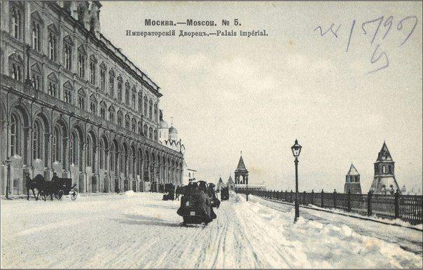 Москва. Большой Кремлёвский дворец (Императорский Дворец).
