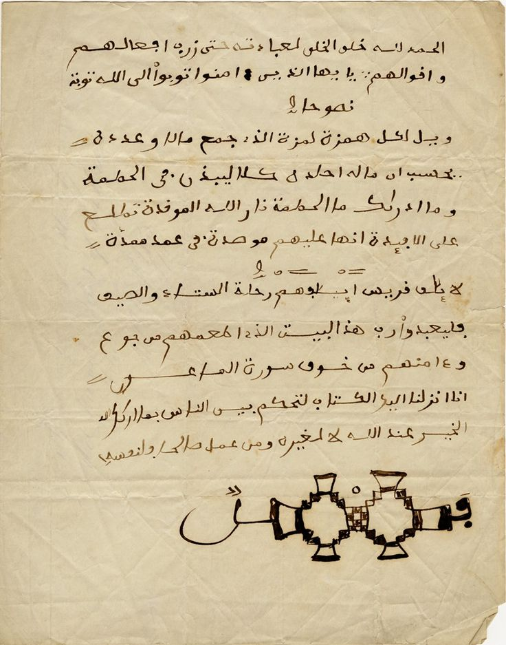 Arabic Verse With An Unusual History