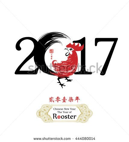 Chinese Calligraphy 2017. chinese seal translation:Everything is going very smoothly and small chinese wording translation: Chinese calendar for the year of rooster / Rooster bird concept
