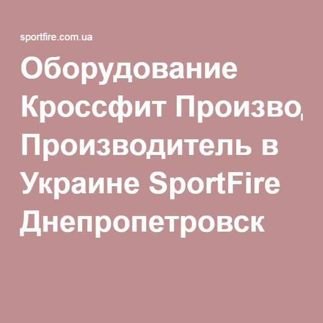 Оборудование Кроссфит Производитель в Украине SportFire Днепропетровск