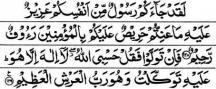 Khasiat dan Fadhillah Ayat Laqod Jaa Akum