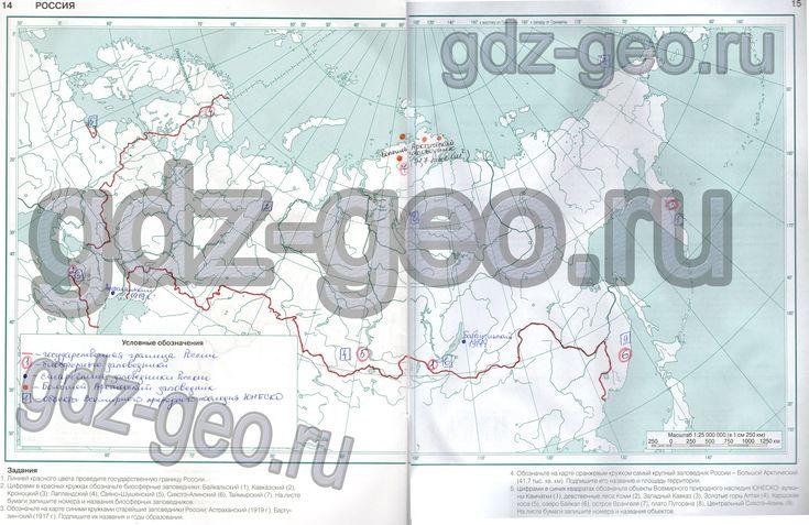 контурной дрофа 9 класс по истории гдз карте