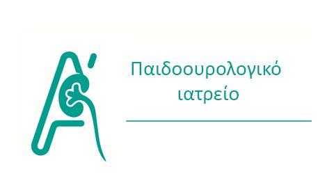 Το Παιδοουρολογικό ιατρείο λειτουργεί σε συνεργασία με την Παιδοχειρουργική και την Παιδιατρική κλινική του νοσοκομείου. Αντιμετωπίζονται λειτουργικές ή ανατομικές παθολογικές καταστάσεις του ουροποιογεννητικού συστήματος σε παιδιά. Συχνά πρόκειται για συγγενείς νόσους που διαγιγνώσκονται κατά τον προγεννητικό έλεγχο και θεραπεύονται σε βρεφική ή πρώιμη παιδική ηλικία. Άλλοτε, πρόκειται για καταστάσεις που εμφανίζονται κατά την ανάπτυξη του παιδιού (επίκτητες).