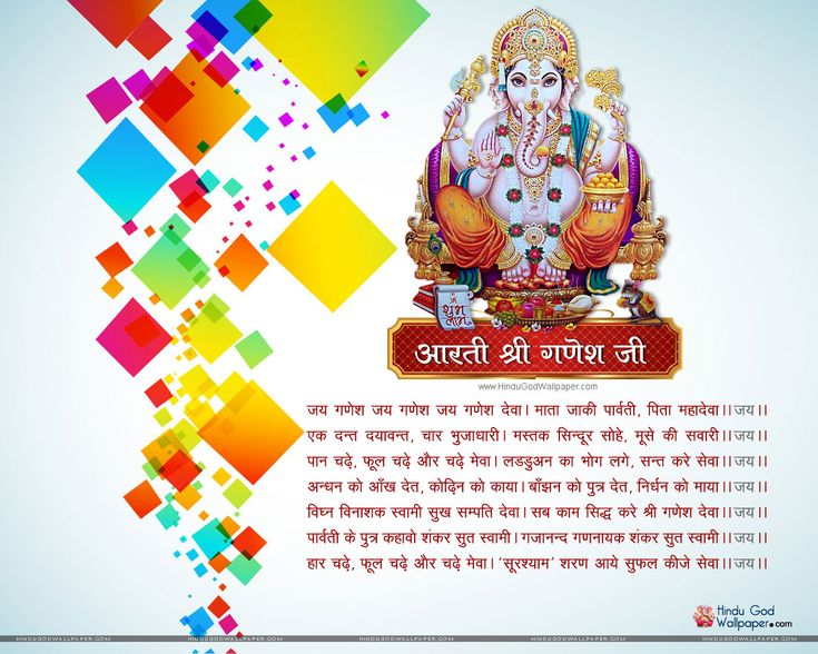 Ganesh Aarti wallpaper Free Download