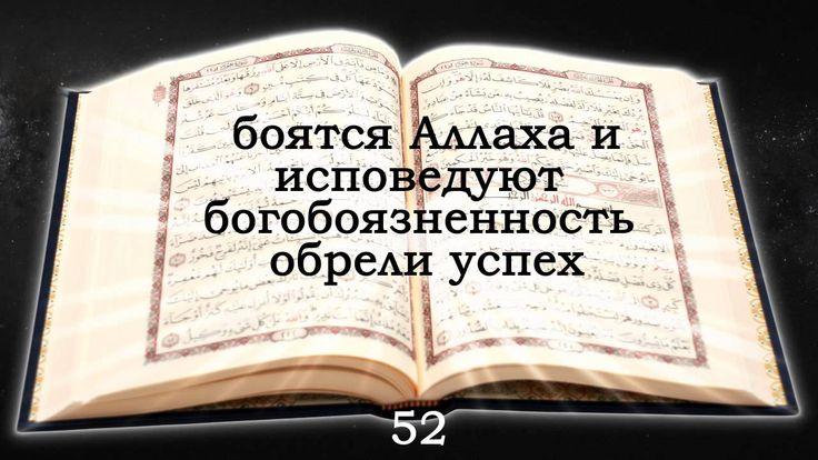 Священный Коран. Сура 24 ан - Нур (Свет), аяты с 35 по 64