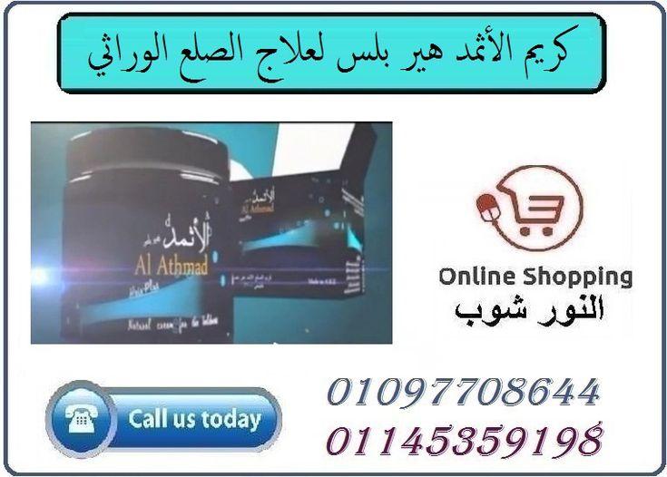 كريم الاثمد هير بلص لعلاج الصلع المبكر Online Today Shopping
