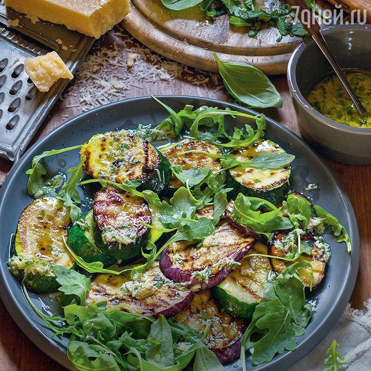 Овощи гриль с рукколой и сырной заправкой