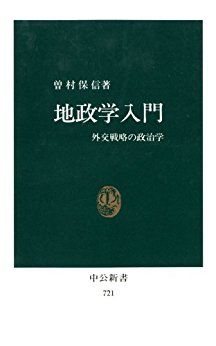 [曽村保信]の地政学入門 外交戦略の政治学 (中公新書)