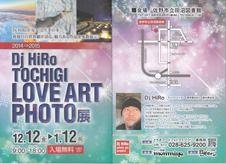 Dj HiRo 「TOCHIGI LOVE ART PHOTO展」