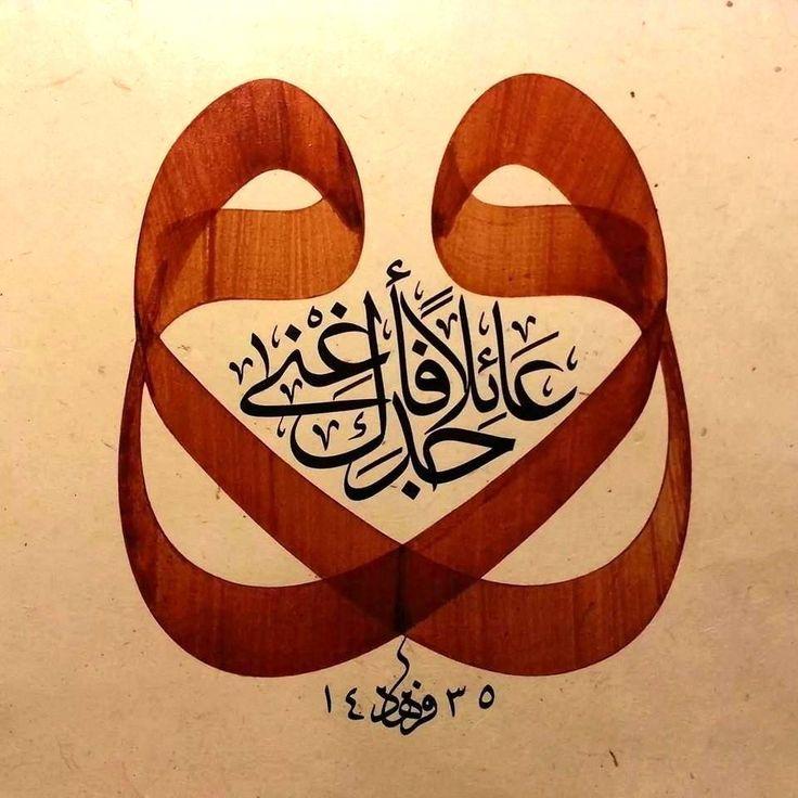 Ve vecedeke âilen fe ağnâ (DUHÂ, 8)  (وَوَجَدَكَ عَائِلًا فَأَغْنَى / سورة الضّحى، ۸) (Seni fakir bulup zenginleştirmedi mi?)  hattat: ferhad kurlu, celî sülüs (h. 1435)
