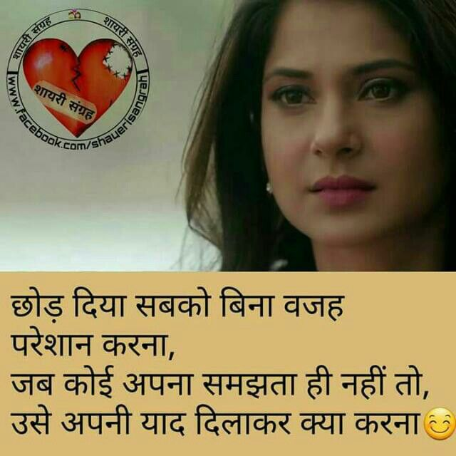 353 best Shayari images on Pinterest | Quote, A quotes and ...