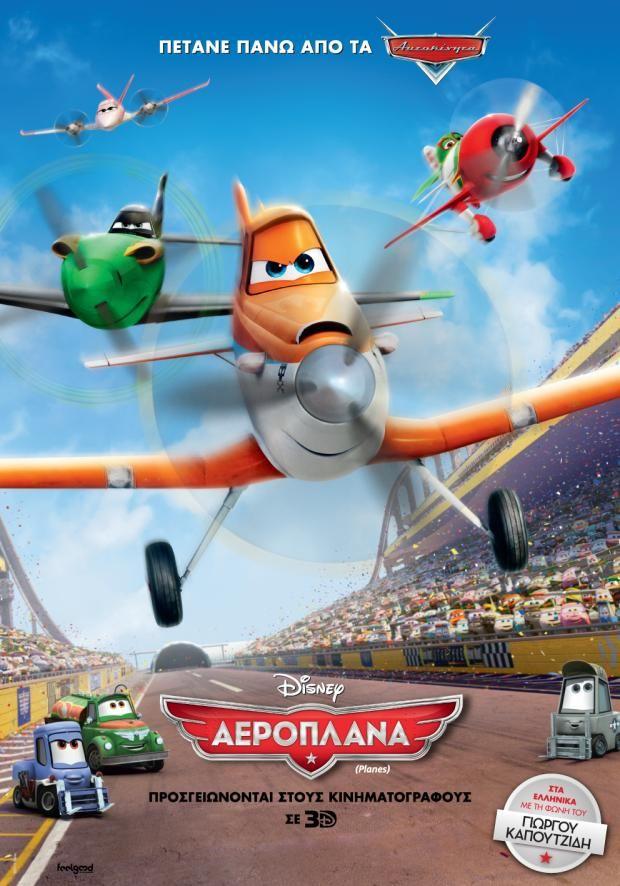 """Αν και πιο παιδική σε σχέση με άλλες παραγωγές της #Disney, η ταινία """"Αεροπλάνα"""" είναι μία ταινία για να περάσει όλη η οικογένεια ένα ευχάριστο δίωρο, λίγο πριν τελειώσουν οι καλοκαιρινές διακοπές. #Planes"""