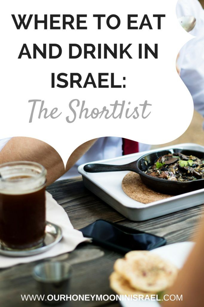 Our standard back-up plan when things go wrong is to find somewhere to sit down, have a drink and re-group. These were our favourite places to do just that! #honeymoon #israel #telaviv #jerusalem #travelblogger