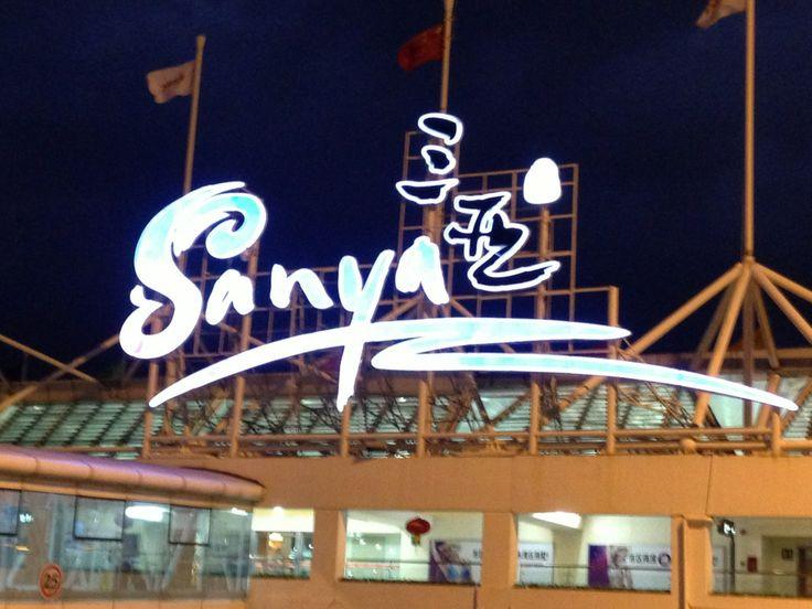 三亚凤凰国际机场 Sanya Phoenix International Airport in 三亚, 海南