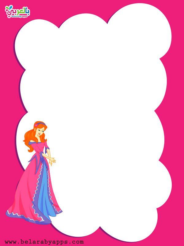احلى تصاميم اطارات اطفال بنات ناعمة وملونة للتصميم براويز بالعربي نتعلم Disney Characters Disney Princess Character