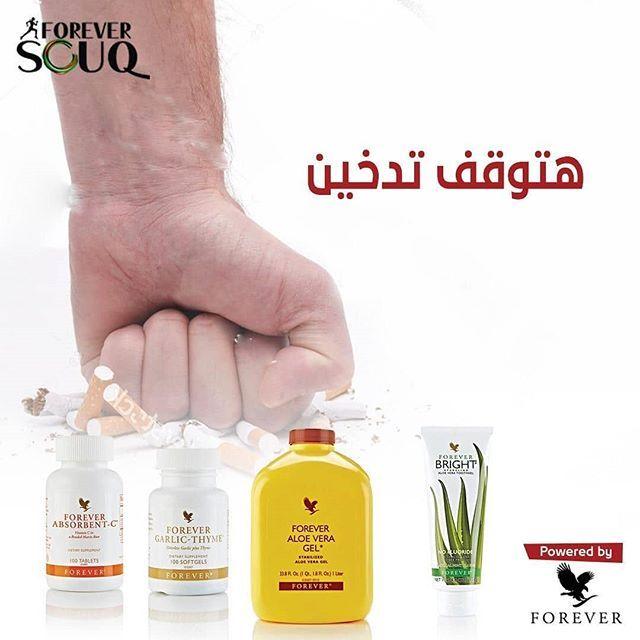 مجموعة الإقلاع عن التدخين من شركة فوريفر الأمريكية المكونات طبيعية صحية ومفيدة للجسم بشكل كبير مجربة ومضمونة بإ Aloe Gel Forever Living Products Forever Aloe