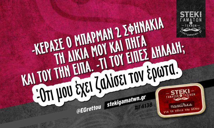-Κέρασε ο μπάρμαν 2 σφηνάκια  @EGrettou - http://stekigamatwn.gr/f4138/