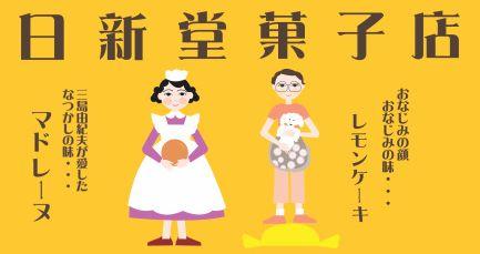 【日新堂】島由紀夫氏がこよなく愛したマドレーヌが購入できる、デザートショップとお菓子屋。 住所:静岡県下田市3-3-7 TEL&FAX : 0558-22-2263 受付時間:年中無休(9時30分~19時) http://nisshindoshop.weebly.com  Nisshin-do Address:3-3-7 Shimodashi, Shizuoka TEL&FAX : 0558-22-2263 From 9:30-19:00 Local patisserie shop. It is famous for the madeleine loved by writer Yukio Mishima.