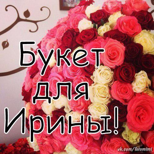 Днем рождением, цветы иришке открытки