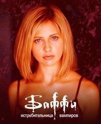 Баффи - истребительница вампиров (1-7 сезоны: 1-144 серии из 144) / Buffy the Vampire Slayer / 1997-2003 / ПМ / DVDRip :: Кинозал.ТВ