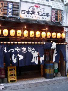 Saiseisakaba Shinjuku Tokyo bargain eats http://foodsaketokyo.wordpress.com/2012/03/19/tokyo-cheap-eats/?relatedposts_exclude=3077 #tokyo #low cost #giappone #tachinomi #izakaya