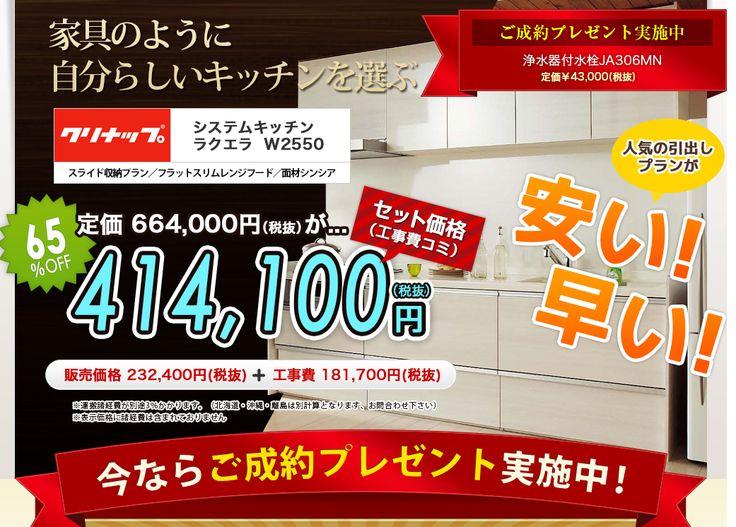クリナップのシステムキッチン ラクエラW2550が、驚きの超特価65%OFFにて発売中! 大人気の引き出し収納&コンパクトなフラットスリムレンジフードのプランが、 標準工事費コミコミで合計414,100円(税抜)!! 今ならもらえる、ご成約プレゼントも実施中です! http://kitchen.handyman.jp/