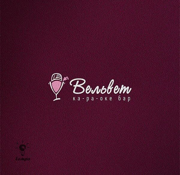 Логотип для караоке бара Вельвет #logo #lampa #gesign #уфа
