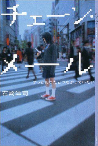 チェーン・メール (YA! ENTERTAINMENT), http://www.amazon.co.jp/dp/4062121492/ref=cm_sw_r_pi_awdl_x_vgmiybR4MSCZN