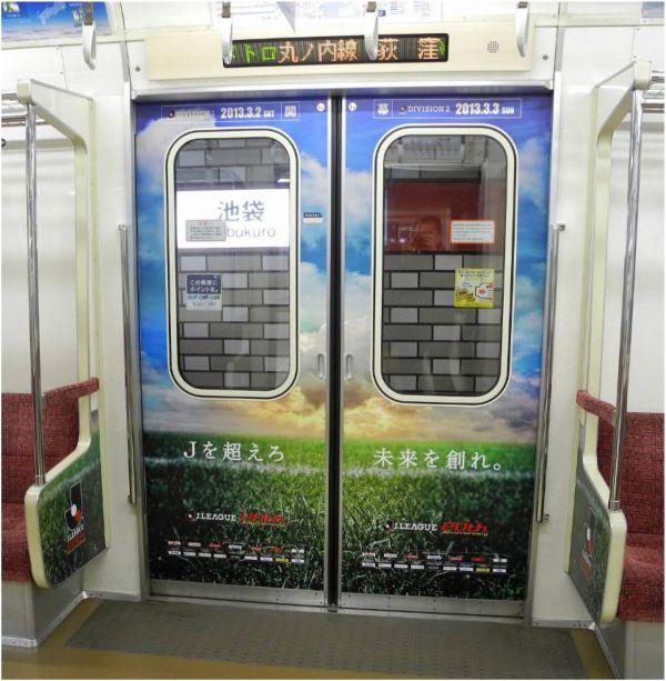 Jリーグ・20周年|東京メトロ丸ノ内線 Uライナー|2013.3