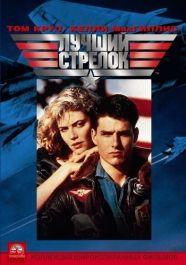 Смотреть Лучший стрелок (HD-720 качество) Top Gun (1986) онлайн - Фильмы HD-720 качество онлайн