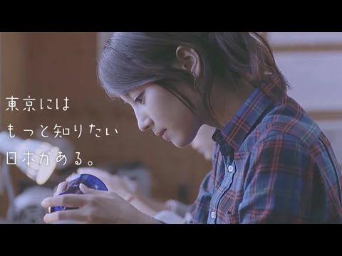 【いいなCM】 東京メトロ 堀北真希 CM 3本 ♪ 米津 玄師 アイネクライネ - YouTube