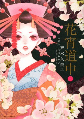 * Hana-yoi Dōchu 花宵道中 *