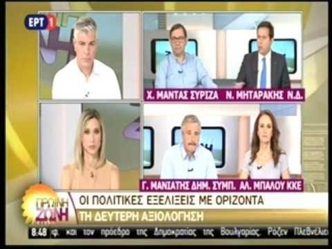 Η Κυβέρνηση του ΣΥΡΙΖΑ κοστίζει στον ελληνικό λαό, ενώ δεν έχει φέρει καμία νέα επένδυση - https://youtu.be/yZr_WQ2CetA #ert1 #syriza