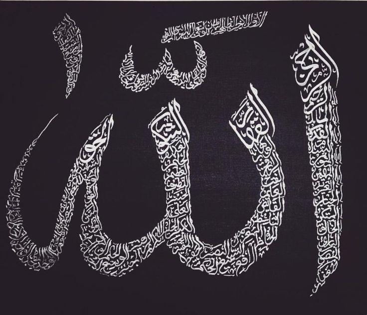 красивые картинки имена аллаха никогда может