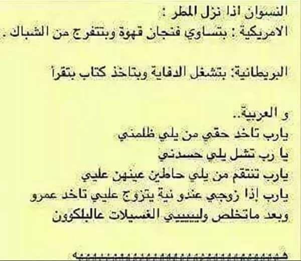 والله النسوان العربيات لا مثيل لهن Arabic Words Words Comedy
